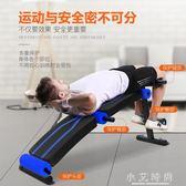 仰臥起坐健身器材家用男士練腹肌仰臥板收腹多功能運動輔助器 小艾時尚NMS
