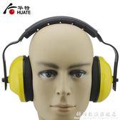 華特7302隔音耳罩 睡眠用防噪音 降噪音學習 工廠射擊耳機 科炫數位