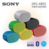 SONY SRS-XB01 可攜帶式藍芽喇叭 IPX5 防水防塵 台灣公司貨 XB01