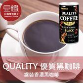 【豆嫂】日本咖啡 QUALITY 無糖優質黑咖啡