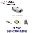 POSMA 高爾夫手持式測距儀 搭2件套組 贈灰色束口收納包 GF200E