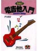 (二手書)電吉他入門