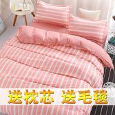 床上用品四件套1.5/1.8m床包人學生宿舍寢室1.2米被單被套三件套3