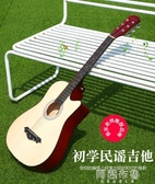 吉他 正品38寸41寸民謠木吉他初學者男女學生用練習琴樂器新手入門吉它 阿薩布魯