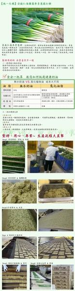 統一生機-亞麻仁海鹽蘇打餅-蕎麥青蔥 21g*8包/袋 大樹