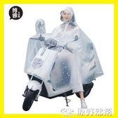 雨衣電瓶車成人電動摩托騎行自行車雨披加大加厚男女韓國時尚單人 原野部落