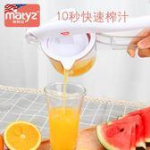美泰滋檸檬榨汁器手動擠水果橙子汁家用多功能簡易迷你手壓榨汁機   電購3C
