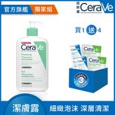 CeraVe適樂膚 溫和泡沫潔膚露473ML 經典洗護組 泡沫質地