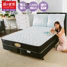【床的世界】美國首品麗緻護背式彈簧床墊 ...