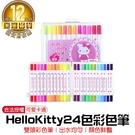 【文具用品 小小畫家】HelloKitty24色彩色筆 色筆 雙頭色筆