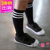 兒童襪子 黑S~L 學院風白條紋中筒襪 長襪 學生襪 小童中童 天使甜心Angel Honey