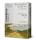 到英國的理由(2020新版):環大不列顛海岸遊記【城邦讀書花園】