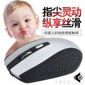 滑鼠 滑鼠無線可充電女生靜音游戲適用聯想小米蘋果華碩三星惠普筆記本 米蘭街頭