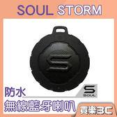 美國 SOUL STORM 藍芽喇叭,防水漂浮喇叭 黑色,支援快速充電,8小時音樂播放,分期0利率