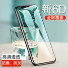 免運 6D冷雕康寧膜 iPhone X ...