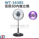 【信源】16吋【伍田3D內旋立扇】WT-1638S