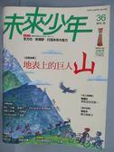 【書寶二手書T1/少年童書_PEU】未來少年_36期_地表上的巨人-山等