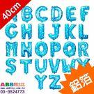 A0344★藍英文字母氣球_40cm_英...