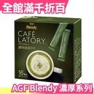 【濃厚系列 濃抹茶拿鐵 16入】日本 AGF Blendy CAFE LATORY 濃厚香氣咖啡館  黑咖啡【小福部屋】