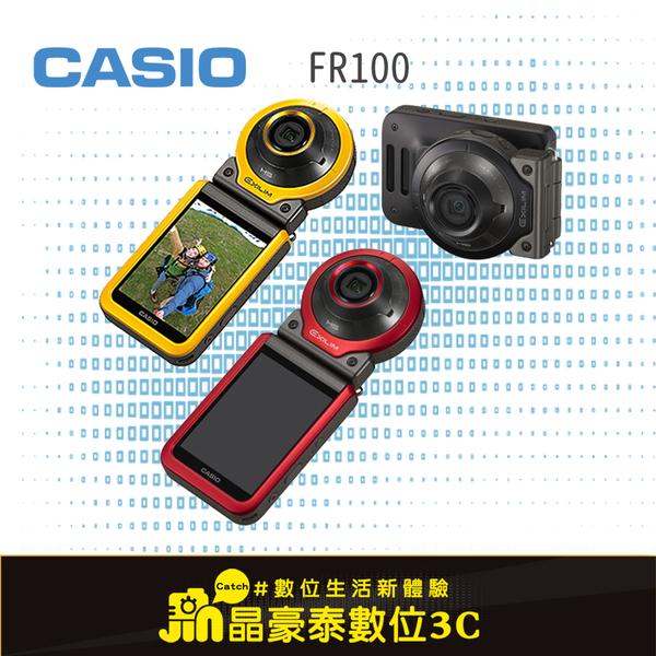 高雄實體 晶豪泰3C CASIO FR100 美肌 自拍神器 專業攝影 公司貨 另售TR70 ZR5000