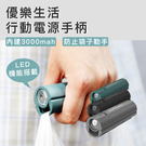 小米有品 優樂生活移動電源手柄 移動電源 行動電源 手電筒 提菜器 多功能行動電源 手機支架功能