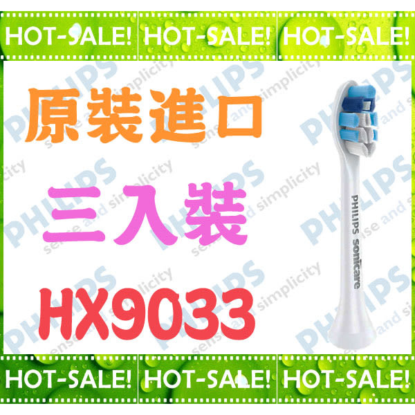 《正公司貨@德國製造》Philips HX9033 飛利浦 清除牙菌斑 軟毛刷頭 (全系列電動牙刷通用)