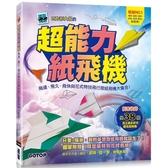 超能力紙飛機:飛遠、飛久、飛快與花式特技飛行摺紙飛機大集合!