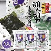 韓國 金媽媽韓式海苔 (9入) 45g 海苔 韓式海苔 韓國海苔 海苔片 韓式 零食 包飯 飯糰