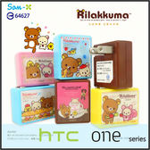 ☆正版授權 方型拉拉熊 USB充電器/旅充/HTC ONE MAX T6 803S/mini M4/M7 801e/M8/M9/M9+/ME/E8/E9/E9+/A9/X9