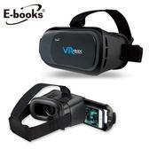 E-books V3 第八代虛擬實境VR頭戴眼鏡黑