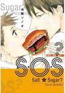 S.O.S?鹹的還是甜的?(全)