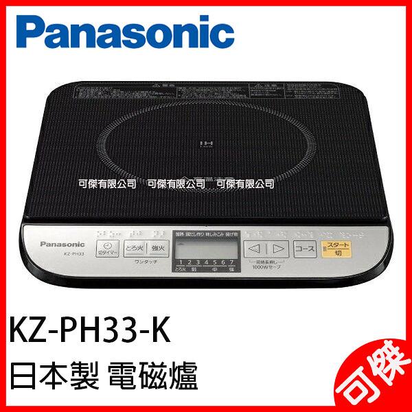 日本代購Panasonic KZ-PH33-K 日本國際牌電磁爐 IH調理器 日本製 電磁爐 單口爐 7段火力 限宅配寄送