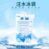 冰袋保鮮冷藏反復注水冰袋夏季降溫冰敷袋冰包食品水果運輸冷藏包