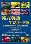 英式英語生活下午茶(附2CD)