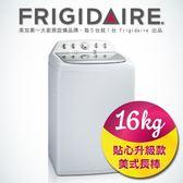 美國富及第Frigidaire 16kg 美式攪拌棒洗衣機FAW 1603M  容量美式洗