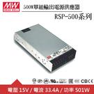 MW明緯 RSP-500-15 15V單組輸出電源供應器(500W)