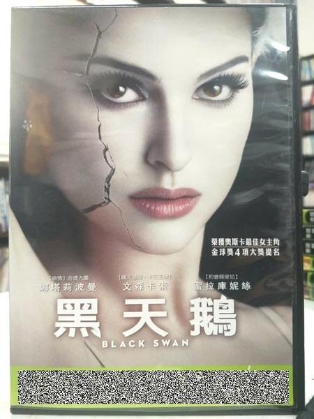 挖寶二手片-P01-425-正版DVD-電影【黑天鵝】-娜塔莉波曼 蜜拉庫妮絲 文森卡索(直購價)
