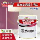 【漆寶】虹牌水性水泥漆420-25「洋紅」(1公升裝)
