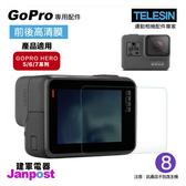 【建軍電器】TELESIN 高清貼膜 Hero鏡頭顯示 GoPro 適用 HERO7 6 5系列