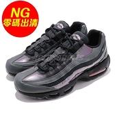 【US7.5-NG出清】Nike 休閒慢跑鞋 Air Max 95 LV8 鞋底色差 黑 格狀紋路 氣墊 運動鞋 男鞋【ACS】