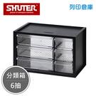 SHUTER 樹德 A9-306 小幫手零件分類箱 黑色 6抽 (個)