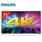 免費到府安裝 PHILIPS 75型 75吋 4K 聯網 LED 智慧型 電視/顯示器 75PUH7101/96