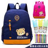 幼兒園書包5歲男寶寶兒童背包可愛男童後背包3-6歲女孩小書包幼兒 最後一天85折