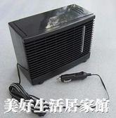 車載製冷空調 12V車用冷空調製冷機  汽車製冷風機 冷風空調扇 美好生活