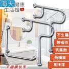 【海夫健康生活館】裕華 不鏽鋼系列 亮面 浴廁組 R型X2+L型扶手 50x50cm(T-056+T-050)