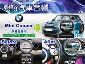 【專車專款】2006~2013年Mini Cooper 專用8吋觸控螢幕安卓多媒體主機*藍芽+導航+安卓*四核心