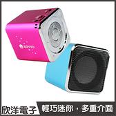 KINYO 音樂盒讀卡喇叭 (MPS-372) 多種介面/雙色自選/小巧便攜