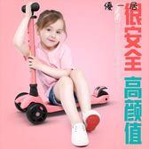 兒童滑板車歲歲四輪小孩折疊閃光滑滑車