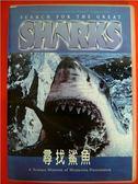 挖寶二手片-J05-085-正版DVD*電影【尋找鯊魚】-帶您體驗深海的恐懼到世界各地尋找世上最大的鯊魚