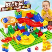相容legao兒童大顆粒拼裝滑道拼插益智男孩積木玩具3-6-10周歲 618好康又一發
